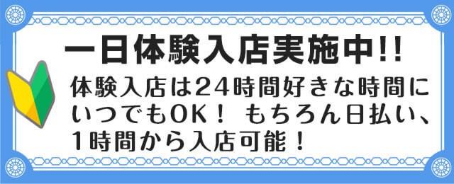 チャット体験入店 日払い 高収入 秋田