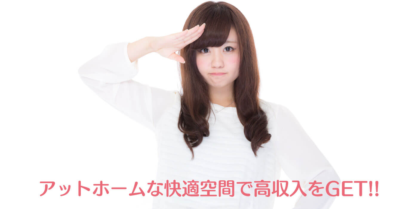 チャットガール募集 秋田 高収入 アルバイト