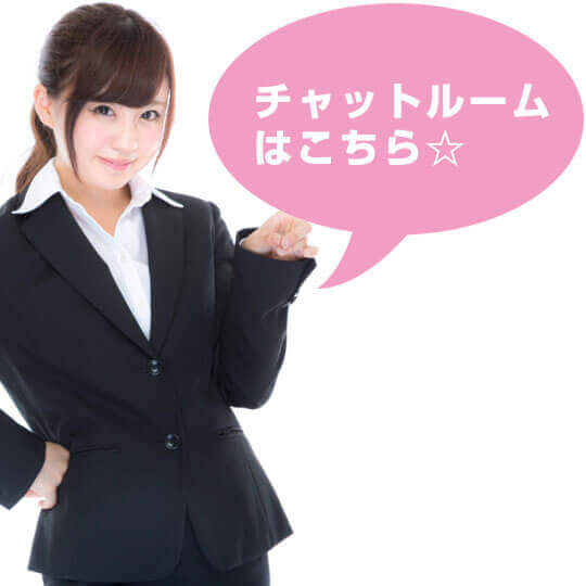 チャットガール募集 秋田 高収入 アルバイト 部屋