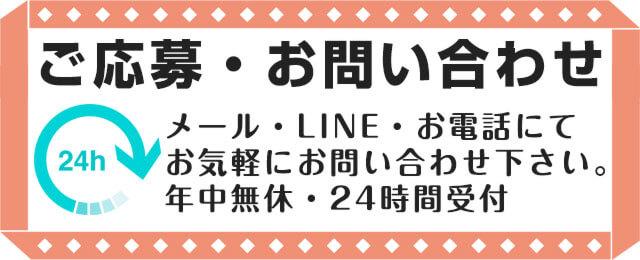 チャットアルバイト 日払い 高収入 秋田