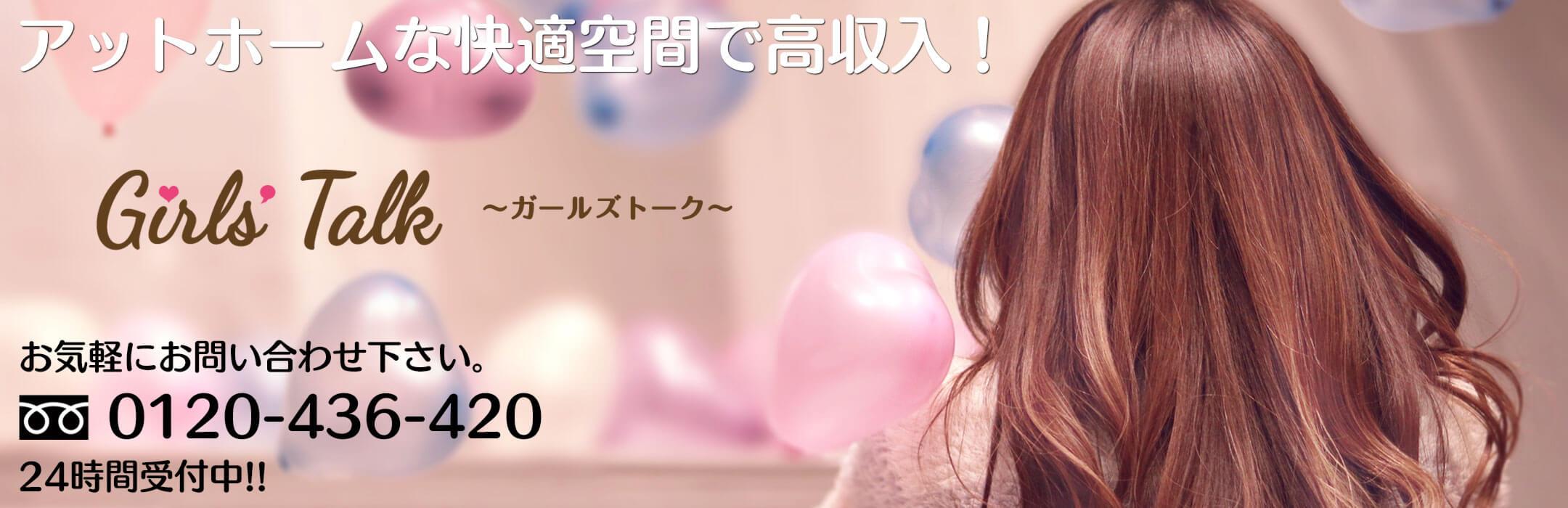 チャット 女の子募集 ガールズトーク秋田 高収入 アルバイト